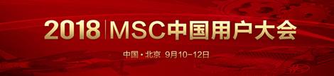 MSC 2018 中国用户大会